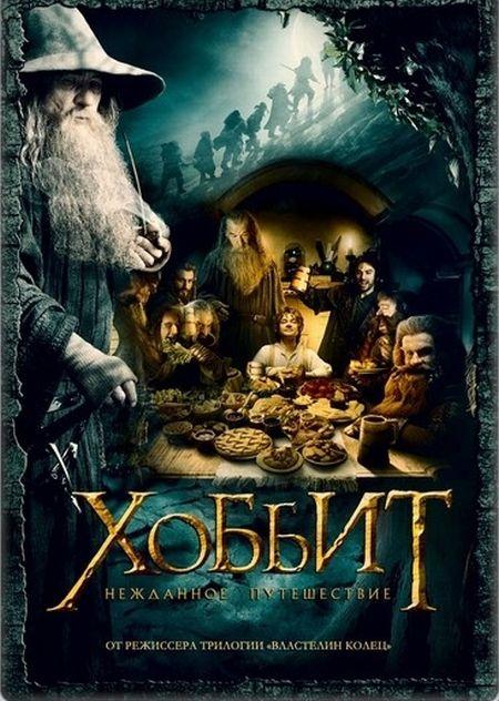 Скачать с turbobit Хоббит [Все три фильма] (Расширенная версия) / The Hobbit: Trilogy (Extended Version) [2012-2014]