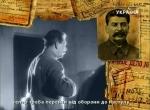 1941. Правда [2013] SATRip