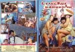 Скачать Сельские каникулы [1999]