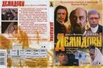 Скачать фильм Демидовы [1983] DVDRip