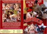 Чапаев [2003]