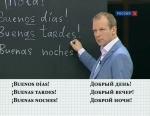 Испанский с нуля за 16 часов! (Уроки 1-16 из 16) [2013]