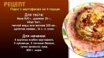 Рецепты видео: Любимые блюда из картофеля [2010] DVDRip