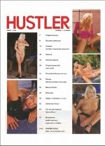 Hustler № 1 (Март 1999) Россия