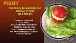 Рецепты видео: Любимые блюда из помидоров [2010] DVDRip